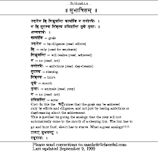 sanskrit documents list subhaashita title
