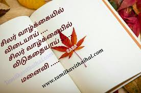 best womens life after marriage quotes in tamil squidhomebiz