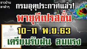 ?ด่วน! กรมอุตุประกาศ พายุดีเปรสชั่น (เอตาว) 10 -11 พฤศจิกายน 2563  ระวังฝนตก ลมแรง⚡ - YouTube