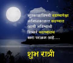 top good night images in marathi shayari quotes status