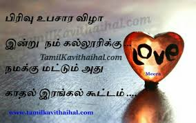 kal farewell latest tamil quotes and best kavithaigal