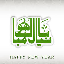 naya saal mubarak ho نيا سال مبارک هو urdu happy new year