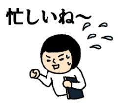 「おかっぱブルマちゃん スタンプ」の画像検索結果