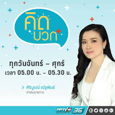 PPTV HD 36 - รายการ
