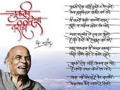 best marathi literature images poems marathi poems marathi