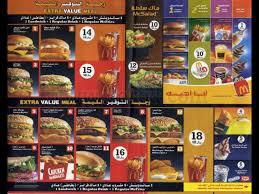 McDonalds Saudi Arabia