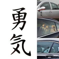 1x Courage Kanji Jdm Japanese Letter Car Sticker 2 48in 5 86in Top Decor Decal Archives Statelegals Staradvertiser Com