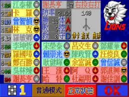中華職棒2(PC GAME) - 台灣棒球維基館