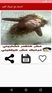 اضحك مع خروف العيد Pour Android Telechargez L Apk