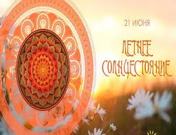 День летнего солнцестояния 2019: что нельзя, а что можно и ...
