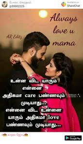 d d காதல் whatsapp status images in tamil sharechat