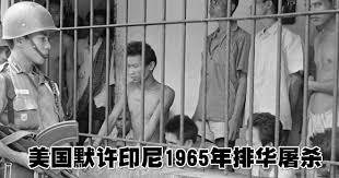 美国默许印尼1965年排华屠杀| 马来西亚诗华日报新闻网