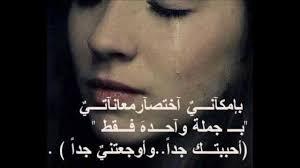 صور حزينه عليها عبارات حكم واقوال مؤثره فى القلب صور حزينه