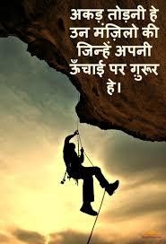 13 motivational hindi images for life