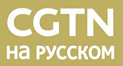 CGTN Russian live_ CGTN-Русский online watch free on Chinese TV