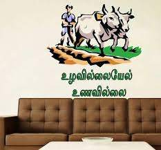 Farmer Tamil Motivational Quotes Wall Sticker Quote Word Decal Vinyl Decor Mural Ebay
