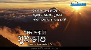 bengali good morning quotes wshes for whatsapp life facebook