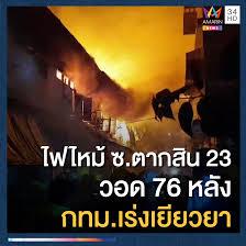 Amarin News - คืบหน้าไฟไหม้ ซ.ตากสิน 23 วอด 76 หลัง...