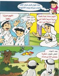 قصص قصيرة مصورة للاطفال قصص شيقه وممتعه للاطفال مصورة هل تعلم