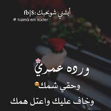 وردة عمري أبشني شو بحبك Facebook