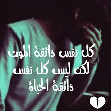 كلام حزين عن الموت ما اصعب الكلمات الحزينة عن الموت مجلة رجيم