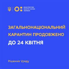 Общенациональный карантин продлен до 24 апреля - решение Правительства