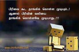 friendship day quotes in tamil chirkutidea