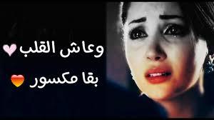 أجمل استوري حزين وعاش القلب ليه مكسور أغاني حزينة 2019 Youtube