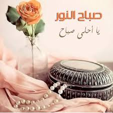 صور صباح النور يا أحلى صباح صور صباح الخير صباح الورد صباح الحب