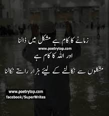 islamic quotes urdu best islamic quotes images sms