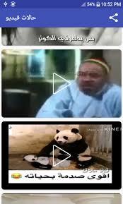 مقاطع فيديو مضحكة للواتس اب لم يسبق له مثيل الصور Tier3 Xyz