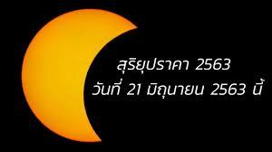 วันที่ 21 มิถุนายนนี้ชมปรากฏการณ์สุริยุปราคา 2563