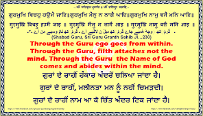 through the guru ego goes from in quotes from shabad