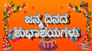 kannada birthday wishes greetings for birthday messages kannada