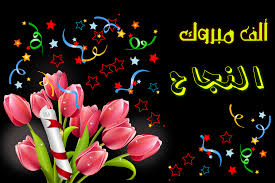 الف مبروك النجاح بهجة وفرحة بتفوق واجتهاد اثارة مثيرة