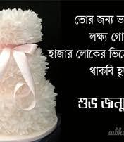 happy birthday wishes in bengali শুভ জন্মদিন