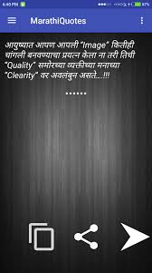 marathi quotes for android apk