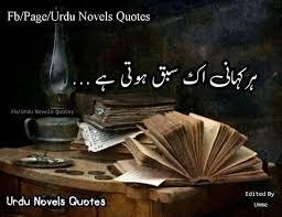 urdu novels quotes home facebook