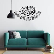 Masha Allah Islamic Wall Sticker Vinyl Decal Calligraphy Muslim Home Sticker Hot Home Garden Decor Decals Stickers Vinyl Art