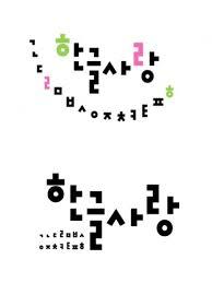 """kalimat """"korean"""" yang bisa di jadikan status facebook meni s blog"""