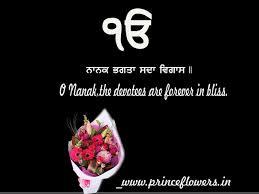 gurbani quotes prince flowers sri guru granth sahib spiritual