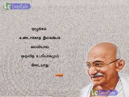great education quotes in tamil allquotesideas