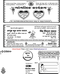 wedding card design in hindi archives