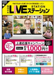 NOVA LIVE STATION 上達応援キャンペーンSTART | 駅前留学NOVA【公式】スクールブログ