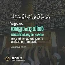 malayalam islamic quotes home facebook