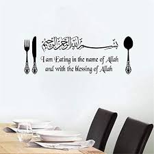 Amazon Com Yxjj1 Islamic Wall Stickers Dining Kitchen Islamic Wall Art Decals Eating In The Name Of Allah Bismillah 117cmx56cm 140cmx56cm Home Kitchen