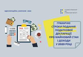 Карантинні нововведення для бізнесу: щодо терміну подання річної податкової декларації про майновий стан і доходи