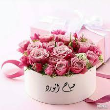 صباح الورد والياسمين 2020 صور مكتوب عليها صباح الورد والياسمين