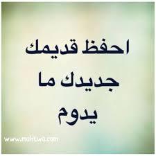 أمثال شعبية حكم امثال عربية قديمة لكل الدول قوية جدا في الصميم