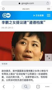 """2012年两会,""""婊姐""""李小琳议案提议给每个人建""""道德档案"""",当时网上还有 ..."""